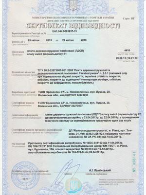(1) сертификат ЛДСП Kronospan