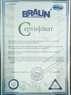 (11) Сертификат Braun