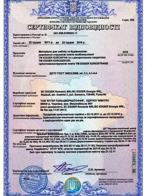 (2) Сертификат ДСП Egger