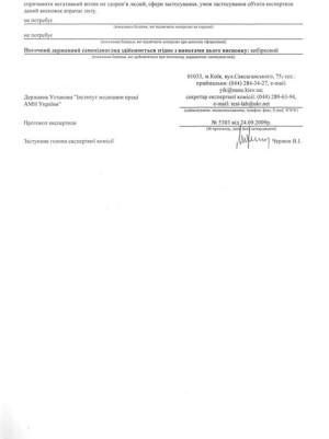 (4) Санитарно-эпидемиологическая экспертиза ДСП Egger