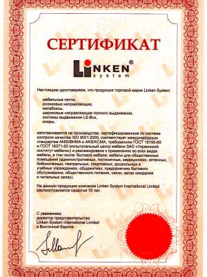 (5)-cертификат-Linken