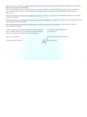 (9) Санитарно-эпидемиологическая экспертиза Blum